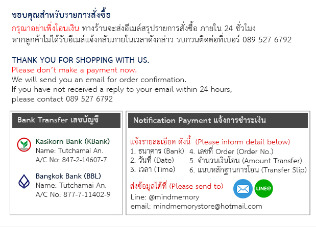 Mind Memory Payment Information